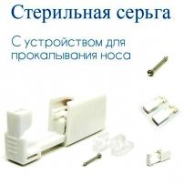 Стерильная серьга с устройством для прокалываения носа одноразовый (1 шт.) -